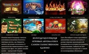 Скачать Игры Игровых Автоматов