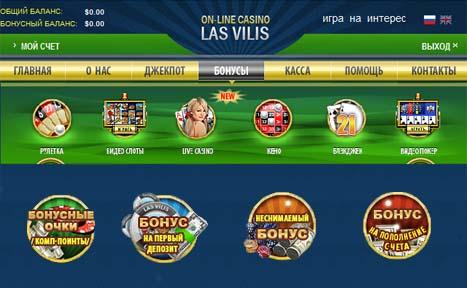 Ласвилис казино