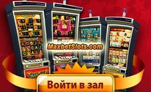 Где Открыты Игровые Автоматы В Новосибирске