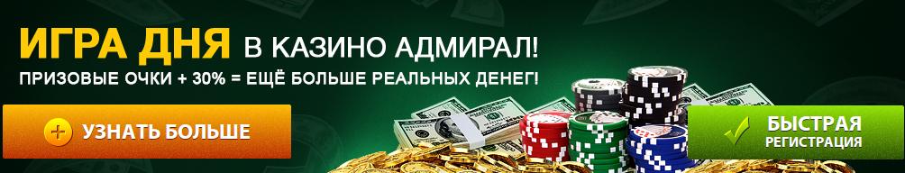 Азино777 официальный сайт казино