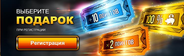 регистрации при казино бонус онлайн денежный